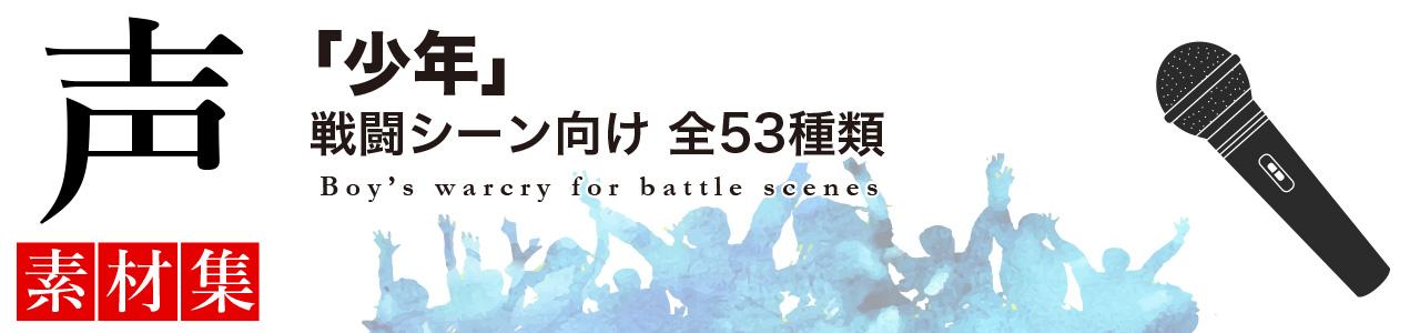 声素材集 「少年」 戦闘シーン向け